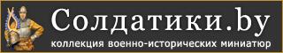 Коллекция военно исторических миниатюр