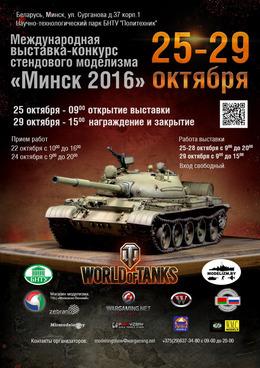 Выставка-конкурс стендового моделизма Минск 2016